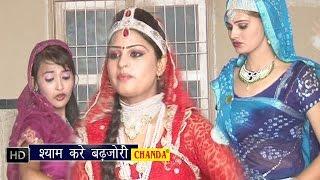 Shyam Kare Barjori  श्याम करे बढ़ जोड़ी  Hindi Krishan Bhajan