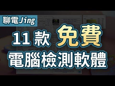 Jing 監控電腦的配備與溫度軟體介紹