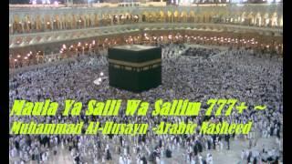 Mawla Ya Salli Wa Sallim 777+ ~ Muhamad Al Husayn -Arabic Nasheed