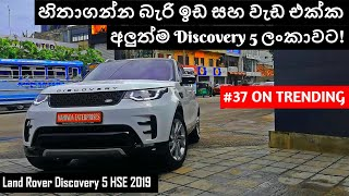 Land Rover Discovery 5 HSE Review (Sinhala)
