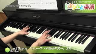 mqdefault - Last Scene 「トレース~科捜研の男~」より / Ken Arai : ピアノ(ソロ) / 中級