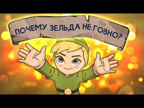 Почти «Разбор полётов». The Legend of Zelda: Breath of the Wild. Часть 1