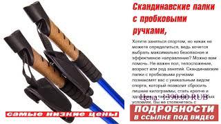 Скандинавские палки с пробковыми ручками, нет лишних вопросов