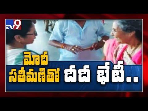 Mamata Banerjee meets PM Modi's wife at Kolkata airport - TV9