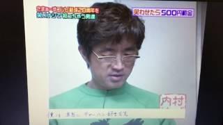 内村さまぁ〜ずイジリー岡田の番組アンケートがおもしろすぎる
