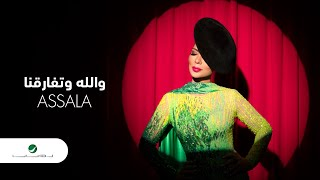 Assala ... Wallah W Tifaragna - 2020 | أصالة ... والله وتفارقنا - بالكلمات تحميل MP3