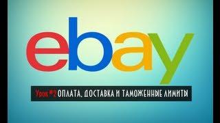 Оплата и доставка товаров с eBay + о таможне... | PC-Lessons.ru