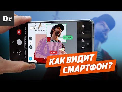 Как смартфон обрабатывает фото? | РАЗБОР