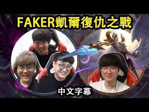 Faker vs 3SKT Khan汎神TP當場被賣(中文字幕)
