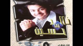 اغاني حصرية خالد بن حسين - كنت أحبه تحميل MP3