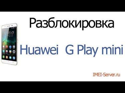 Видео-инструкция разблокировки Huawei G Play mini CHC-U01 от МТС Беларусь