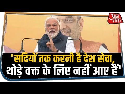 Nadda की ताजपोशी PM Modi ने दी बधाई,  बोले- सदियों तक करनी है देश सेवा, थोड़े वक्त के लिए नहीं आए