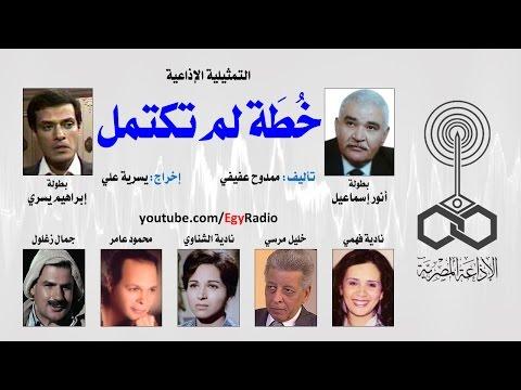 التمثيلية الإذاعية׃ خطة لم تكتمل