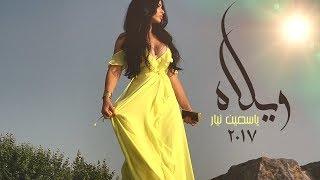 اغاني طرب MP3 Yasmine Nayar - La Wela - Official Music Video / ياسمين نيار -لا ويلاه - فيديو كليب تحميل MP3