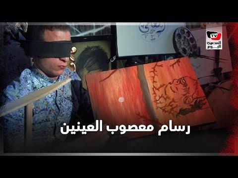 يرسم معصوب العينين .. مصطفى ماضي موهوب فوق العادة