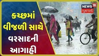 આગામી 48 કલાકમાં વરસાદની આગાહી, 30થી 40 કિમીની ઝડપે ફૂંકાશે પવન