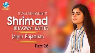 Shrimad Bhagwat Katha Part 26 !! Jaipur Rajasthan !! भागवत कथा #DeviChitralekhaji