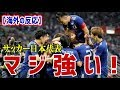 【海外の反応】衝撃!サッカー日本代表、4ゴールを奪いウルグアイに勝利!サッカー日本代表、森保ジャパンの圧倒的な強さに海外もびっくり!日本代表マジ強い!