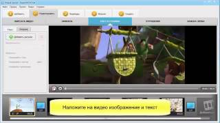 программа для создания видео «ВидеоМОНТАЖ»