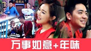 2019 M-Girls Angeline阿妮+Nick钟盛忠  全球HD MV大首播 《万事如意+年味》 完整版官方高清official MV《恭喜发财利是来》