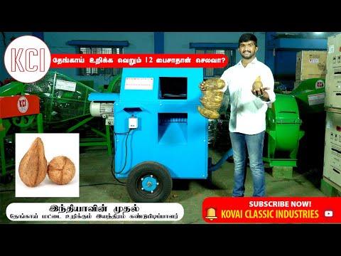 Coconut Dehusking Machine - 7.5 HP