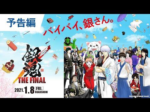 劇場版《銀魂 THE FINAL》正式版預告曝光!主題曲釋出!
