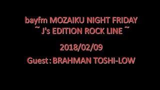 180209bayfm『MOZAIKUNIGHTFRIDAY~JsEDITIONROCKLINE~』Guest:TOSHI-LOWBRAHMAN