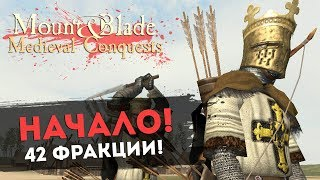 Начало! 42 Фракции! Mount&Blade: Medieval Conquests v.3.1 l ДЕНЬ 1