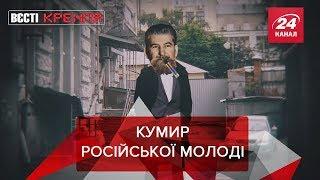 Реп-концерт для Сталіна, Вєсті Кремля Слівкі, 15 червня 2019