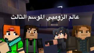 مسلسل عالم الزومبي الموسم الثالث الحلقه 3 2019