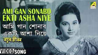 Ami Gan Sonabo Ekti Asha Niye | Bengali Movie Song
