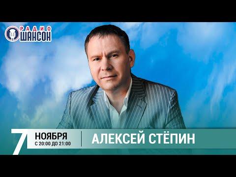 Алексей Стёпин в «Живой струне» на Радио Шансон