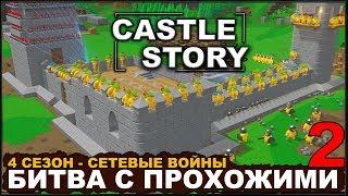 CASTLE STORY: СЕТЕВАЯ ИГРА - БИТВА С ПРОХОЖИМИ (сезон 4-2)