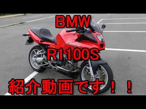 BMW R1100S紹介動画