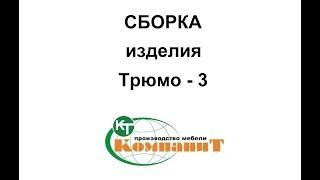 Трюмо для спальни с зеркалом 3 от компании Укрполюс - Мебель для Вас! - видео
