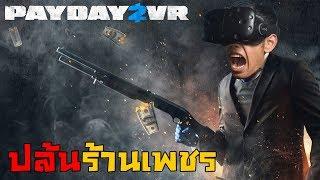 เกมปล้นร้านเพชรที่สมจริงที่สุด | Payday 2 VR