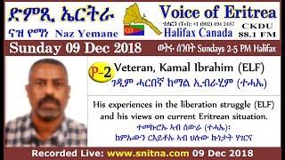 VOE - Naz Yemane (09 Dec 2018 Show) - ዕላል ምስ ሓርበኛ ከማል ኢብራሂም (P-2)