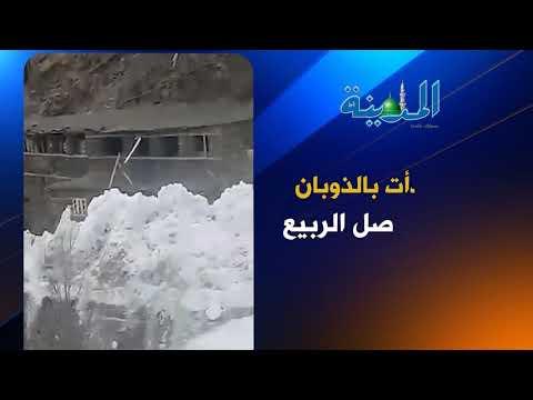توقف المواصلات في تسع قرى.. انهيار ثلجي في داغستان