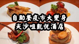 【有碗話碗】酒店自助餐疫市求生,剔紙仔放題式任點任食!即時烹調龍蝦、鵝肝、蟹腳、刺身!