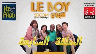 Said Naciri - Le BOY (Ep 7) | HD سعيد الناصيري - البوي - الحلقة السابعة