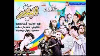 مهرجان فرحة البندر غناء ال 8% والشواكيش وصلصة العجيب وبلية الكرنك توزيع مادو الفظيع 2015
