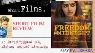 FREEDOM @ MIDNIGHT |MALAYALAM SHORT FILIM REVIEW |AJAY PALLIKKARA |RJ SHAAN |ANUPAMA |SHAJAHAN|