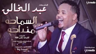 تحميل اغاني عبد الخالق - السماحه منداحه New 2018 | اغاني سودانية 2018 MP3