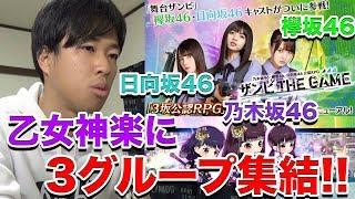 mqdefault - 【乙女神楽】日向坂・欅坂が参戦!!ザンビのゲームが来月大型アップデート!!