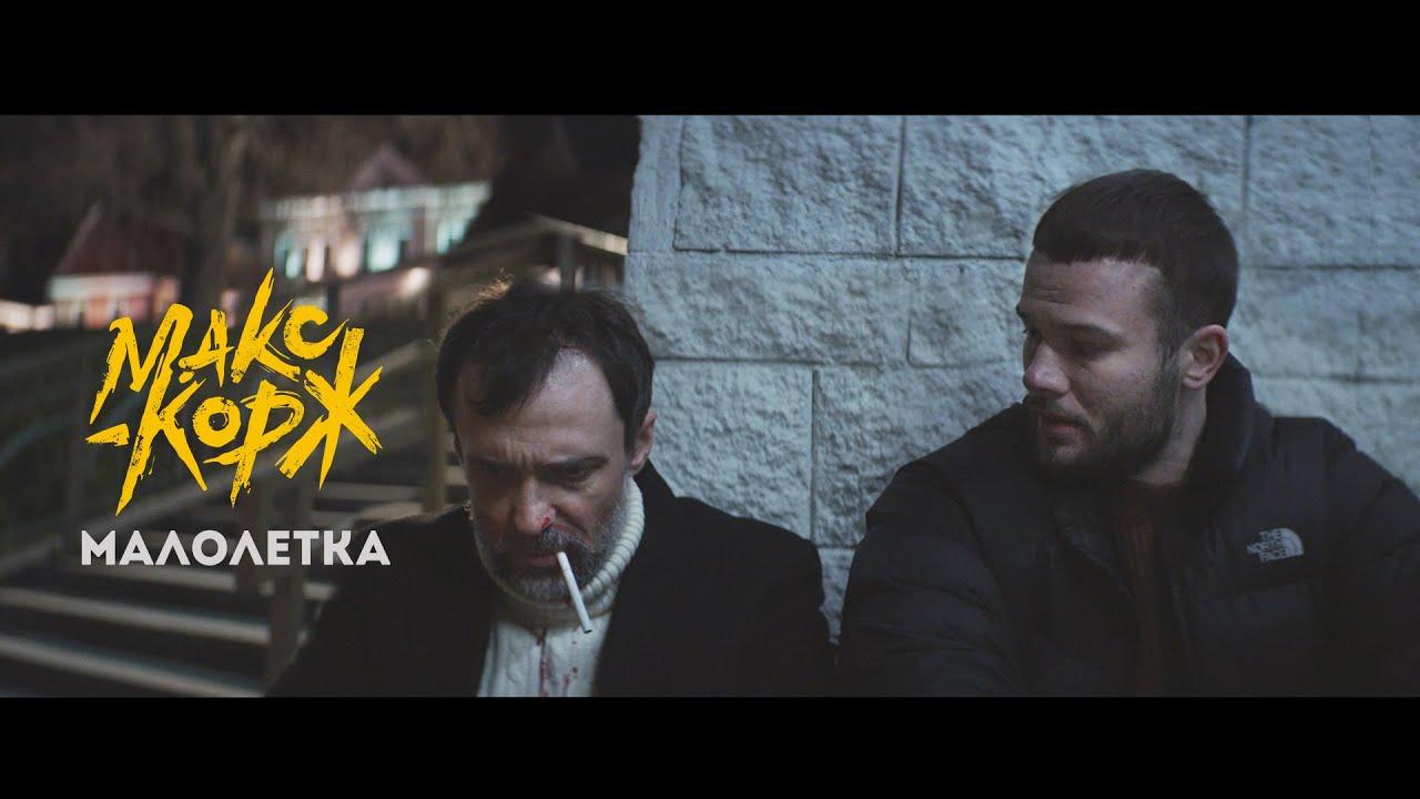 Макс Корж — Малолетка