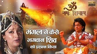 Episode 23 | Om Namah Shivay