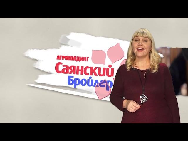 Сделано в Сибири Саянский бройлер