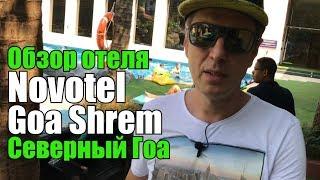 Novotel Goa Shrem Hotel 5*, Северный Гоа, Кандолим