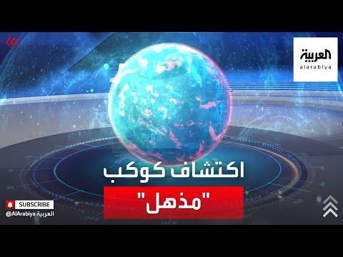 العرب اليوم - شاهد:اكتشاف كوكب محترق يشبه الأرض