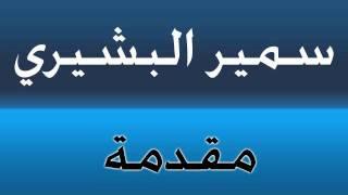 تحميل اغاني سمير البشيري ـ مقدمة ألبوم مظاليم MP3